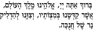 hanakkah-blessing